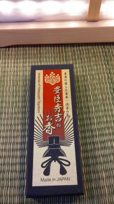 Incense of Hideyoshi